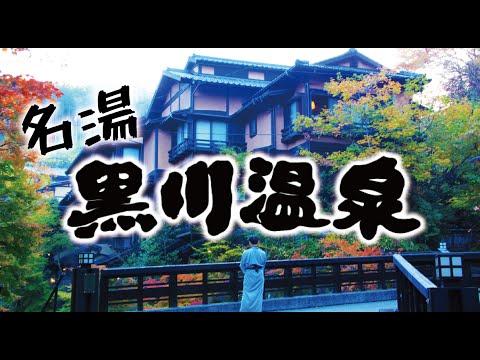 自転車温泉巡り#76 熊本の名湯 黒川温泉〜前編〜Japanese Onsen