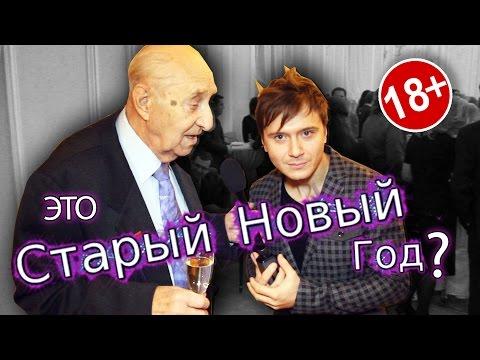 Видео: Ведущий на Корпоратив НИК ФДОРОВ