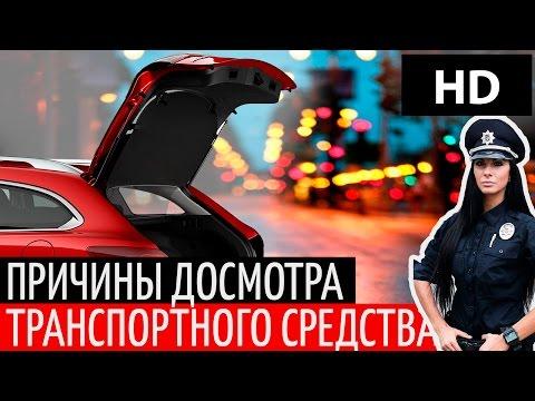 Осмотр, досмотр и поверхностная проверка полицией Украины ГАИ