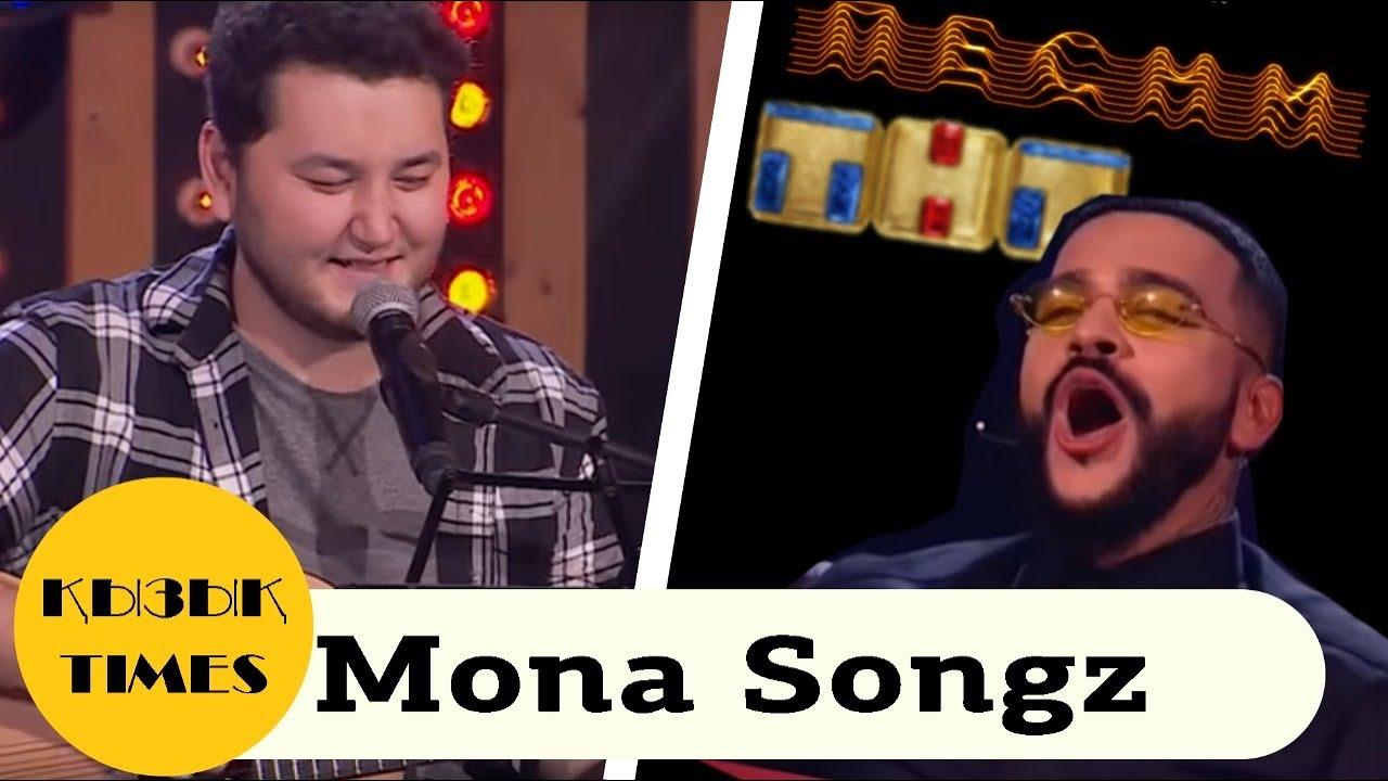 "Mona Songz - ""ПЕСНИ"" жобасы -  Кызык Times"