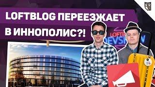 DevShow #10: Стачка 2017, Иннополис, Казань, Ульяновск