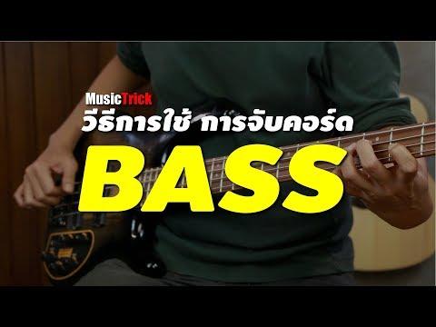 """วิธีการใช้ การจับคอร์ด """"เบส"""" l  MusicTrick"""