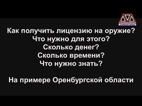 Как получить лицензию на оружие в Оренбургской области Сколько стоит Какие документы Что нужно знать
