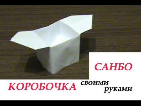 Как сделать коробочку из