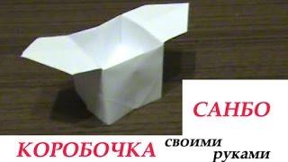 Как сделать коробочку из бумаги САНБО оригами box of paper(Видео схема как сделать коробочку из бумаги санбо оригами своими руками Из этого видео вы узнаете, как сдел..., 2015-06-02T10:13:57.000Z)