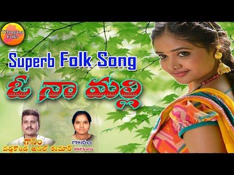 O Na Malli | New Telangana Folk Songs 2016 | New Folk Songs Telugu | New Janapada Songs