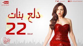 مسلسل دلع بنات للنجمة مي عز الدين - الحلقة الثانية والعشرون - 22 Dalaa Banat - Episode