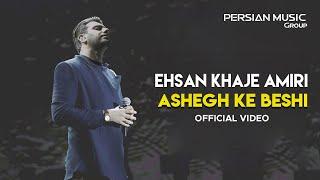 Ehsan Khajeamiri - Ashegh Ke Beshi - Video (احسان خواجه امیری - عاشق که بشی - ویدیو)