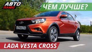 Стоит своих денег Lada Vesta Cross | Коллективное управление