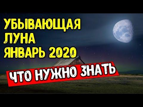 Убывающая луна в январе 2020 года Лунный календарь ~ Эзотерика для Тебя ~