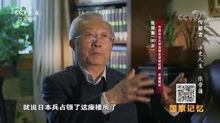 """[传薪者]""""九一八""""事变让年幼的张晋藩真正体会到""""欲亡其国,先灭其史""""  CCTV中文国际"""