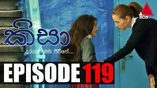 Kisa (කිසා)   Episode 119   04th February 2021   Sirasa TV Thumbnail