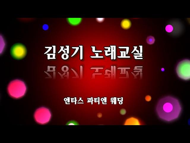 김성기 노래교실. .최고 친구-소명. 김정호 (인천 엔타스 파티엔 웨딩)