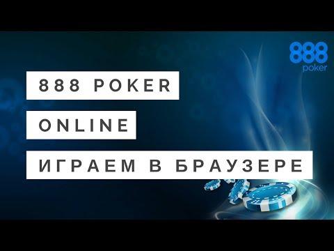Как играть в 888 покер онлайн в браузере без загрузки