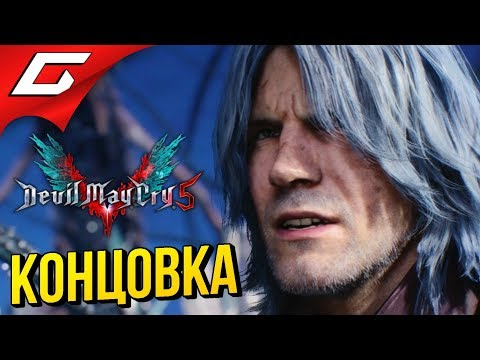 DEVIL MAY CRY 5 ➤ ФИНАЛ  КОНЦОВКА