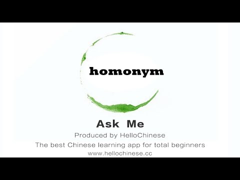 Ask Me 18: Homonym