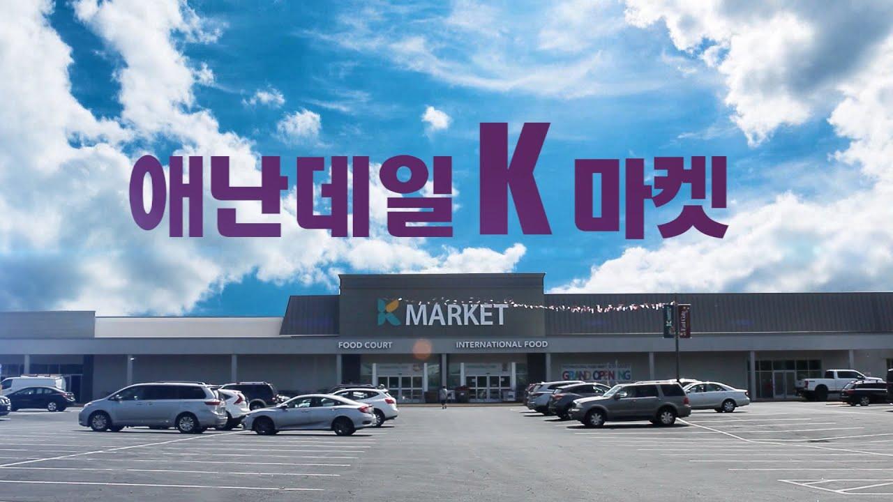 ANNANDALE K MARKET ON YOUTUBE (KOREAN)