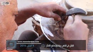فيديو| بأنامل ذهبية.. عم مجدي يتحدى اندثار النقش على النحاس