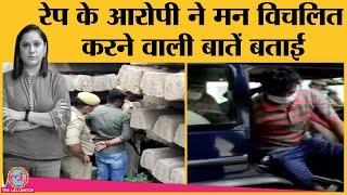UP के Bijnor rape case के आरोपी की बातें सुनकर रुह कांप उठेगीOddNaari Show