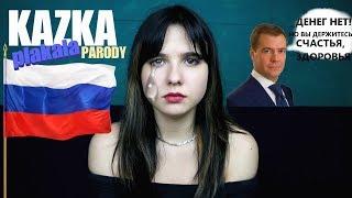 Download KAZKA-ПЛАКАЛА (пародия )ДЕНЕГ НЕТ А ВЫ ДЕРЖИТЕСЬ ! Mp3 and Videos