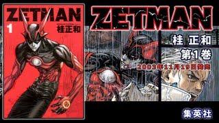 『ZETMAN』 1巻 試し読み ZETMAN 検索動画 35