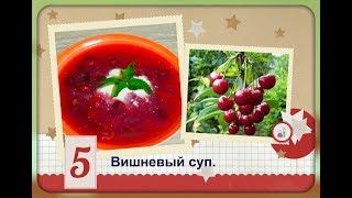 Вишневый суп -  холодный,сладкий,вкусный!