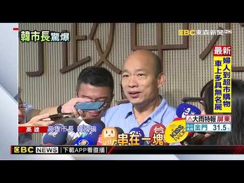 韓國瑜爆:國家機器動得厲害 車恐被裝追蹤器