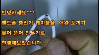 핸드폰 충전기 선 케이블 납땜 테이핑 하기