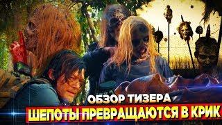 Ходячие мертвецы 9 сезон вторая половина - Шепоты превращаются в крик - Обзор Трейлера