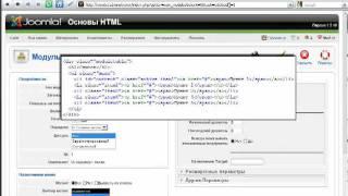 Видео уроки Joomla 1.5 Самые лучшие. Урок 13-2