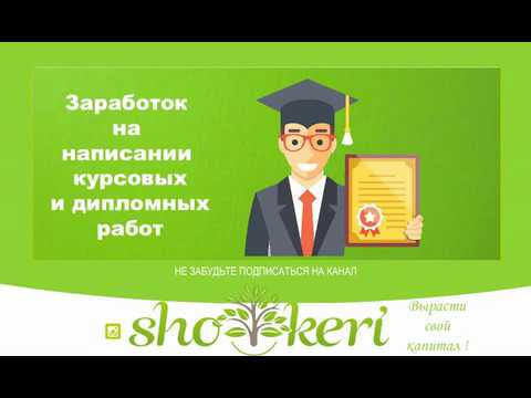 Заработок на написании курсовых и дипломных работ