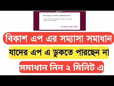 Bkash app error 7283 problem solved। বিকাশ এপ ঠিক করুন।