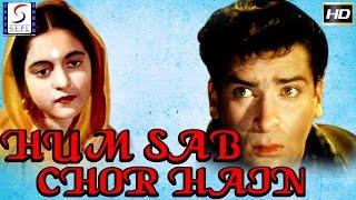 Hum Sab Chor Hain - Hindi Classic Blockbuster Movie HD