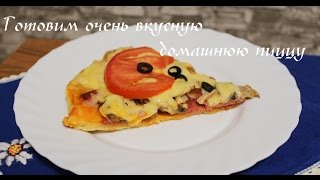 Пицца из слоеного теста в духовке - самая вкусная домашняя пицца!!!
