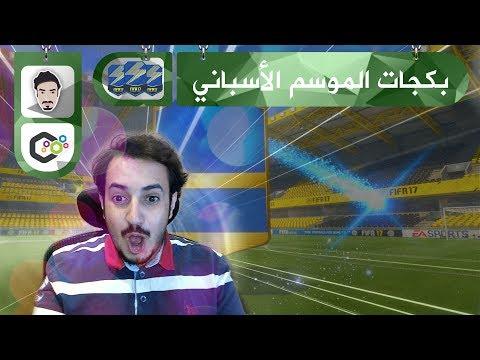 FIFA 17 ● بكجات الموسم الأسباني وبداية الحظ البطل