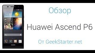 Обзор Huawei Ascend P6 (C00 EVDO (GSM+CDMA) от GeekStarter.net(Добрый день друзья, сегодня я раcкажу вам об удивительном Китайце! Который может гордо гордится званием..., 2014-02-07T10:09:54.000Z)