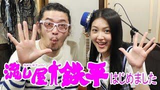 2015年3月13日(金)ビデオリリース&配信開始のVシネマ「流し屋 鉄平...