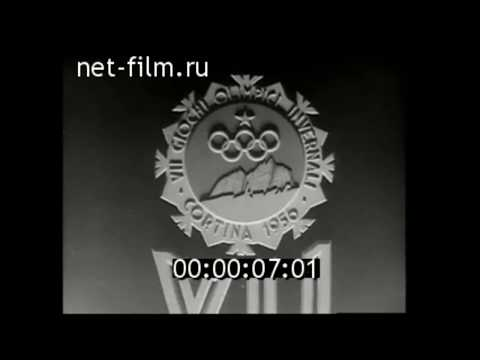 1956г.  VII Зимние Олимпийские Игры