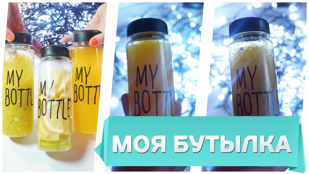 My Bottle с AliExpress - YouTube