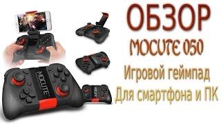 Обзор MOCUTE 050 игровой Bluetooth джойстик геймпад для смартфонов и ПК
