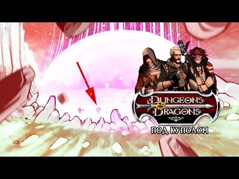 Dungeons & Dragons. Под куполом