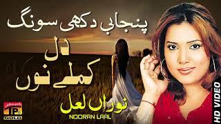 Dil Kamlay Nun Bara Muryasi Main || Nooran Lal || HIts Song || TP Gold