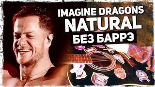 Как играть Imagine Dragons - Natural на гитаре БЕЗ БАРРЭ (Подробный разбор) Аккорды, видеоурок