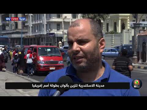 مدينة الإسكندرية تتزين بألوان بطولة أمم أفريقيا  - 06:53-2019 / 6 / 22
