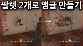 [짧] 히바나 팔렛 기폭 방향 바꾸기 - 레인보우 식스 시즈 [박재현]