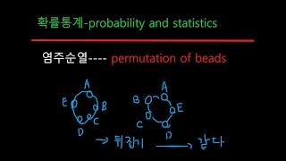 확률통계 4 염주순열-probability and st…