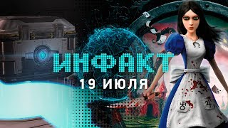 Инфакт от 19.07.2017 [игровые новости] — American McGee's Alice 3, Batman: The Enemy Within, DOOM…