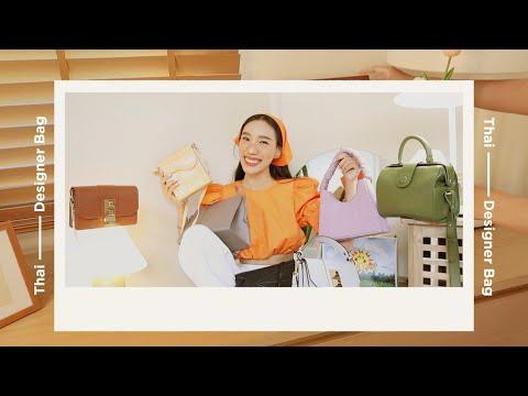 #จีจีชี้เป้า 7 แบรนด์กระเป๋า THAI DESIGNER ที่ควรค่าแก่การตำ! l jjjiina