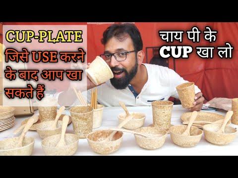 जिसे आप खा सकते हैं ECO Friendly Disposable Plates