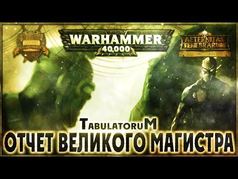 Отчет Великого Магистра - Liber: Tabulatorum [AofT] Warhammer 40000